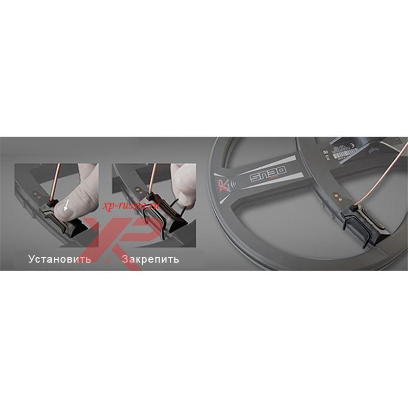 Воздушная антенна для погружения XP Deus в воду (Kit B)